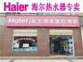 汉中海尔热水器专卖优惠券