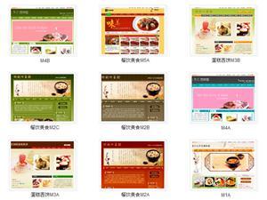 [公告]美食街V1版上线公告