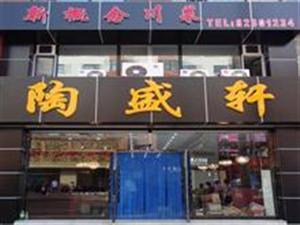 陶盛轩新概念川菜