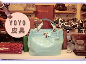 YOYO皮具