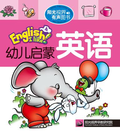 幼儿启蒙英语4