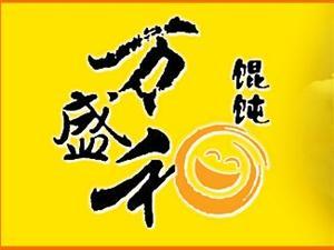 泗县万盛和馄饨全国连锁