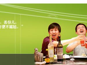 香磨五谷中华健康第一品牌
