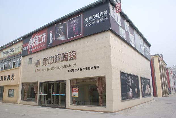 新中源陶瓷�d竹�Yu店