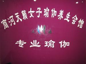 商河天籁女子瑜伽养生会馆