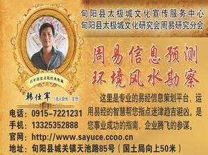 中华太极城周易研究网