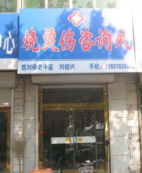 西刘桥烧烫伤专科新开户送体验金店