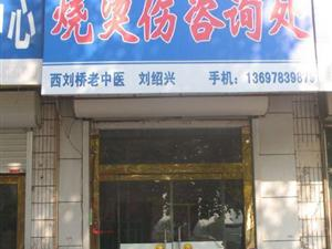 西刘桥烧烫伤专科澳门银河娱乐官方网址店