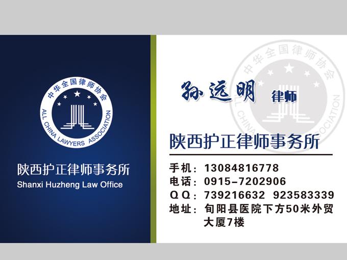 陕西护正律师事务所名片设计