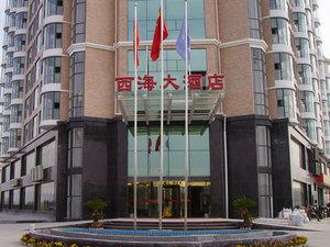 武宁西海大酒店