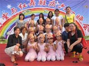 bwin必赢手机版官网市红舞鞋舞蹈用品与舞蹈艺术培训中心