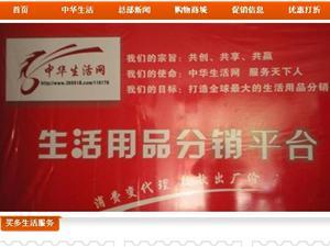 汉中中华生活网