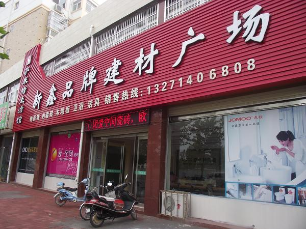 新鑫品牌建材广场