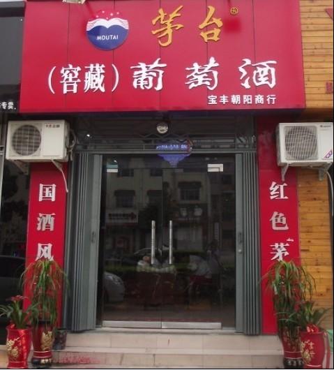新濠天地官网网站县朝阳商行-茅台葡萄酒专卖店