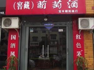 宝丰县朝阳商行-茅台葡萄酒专卖店