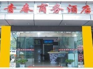 德阳青春商务酒店