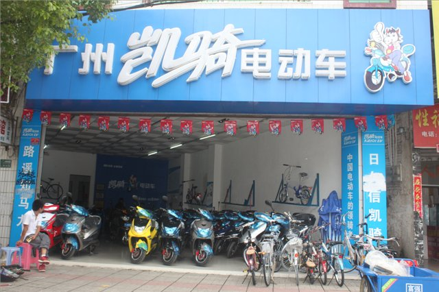 儋州凯骑电动车专卖店