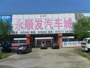 唐山市永顺发汽车贸易有限公司
