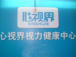 东明县心视界眼健康中心