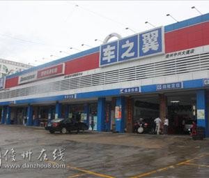 海南车之翼儋州中兴大道店