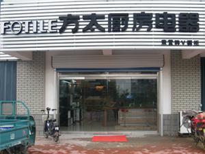 方太�N房�器青州�Yu店