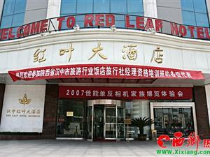 汉中红叶大酒店
