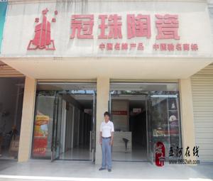 美高梅注册冠珠陶瓷