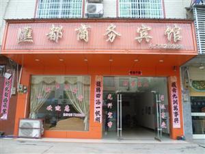 宁远县汇都商务宾馆
