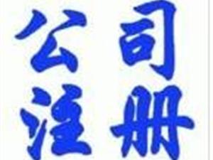 莱芜市代办公司注册 代理记账