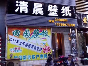 阜新田园壁纸·泰坦壁纸超市
