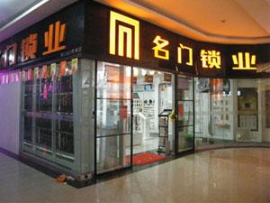 名门锁具青州专卖店
