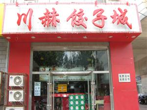 川赫饺子城