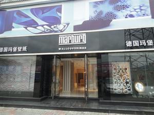 德国玛堡壁纸如东专卖店