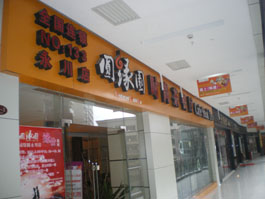 圆缘园时尚茶餐厅永川店