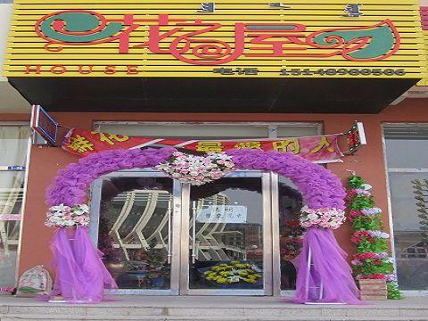 花之屋鲜花店