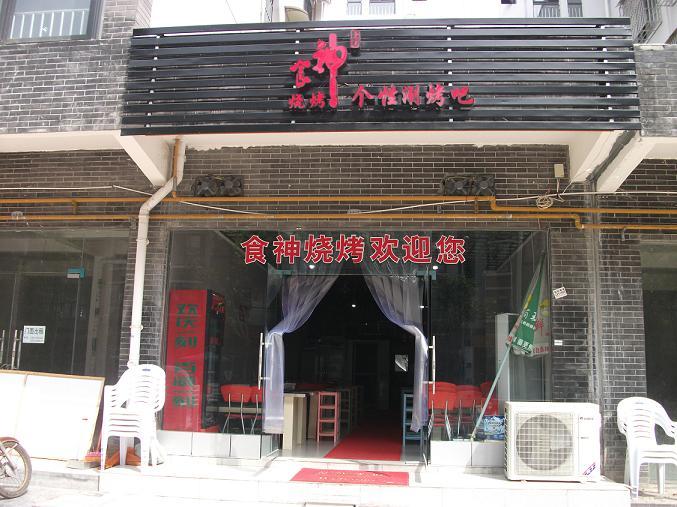 食神��烤�d竹店