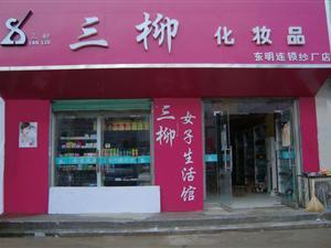 东明县三柳洗化