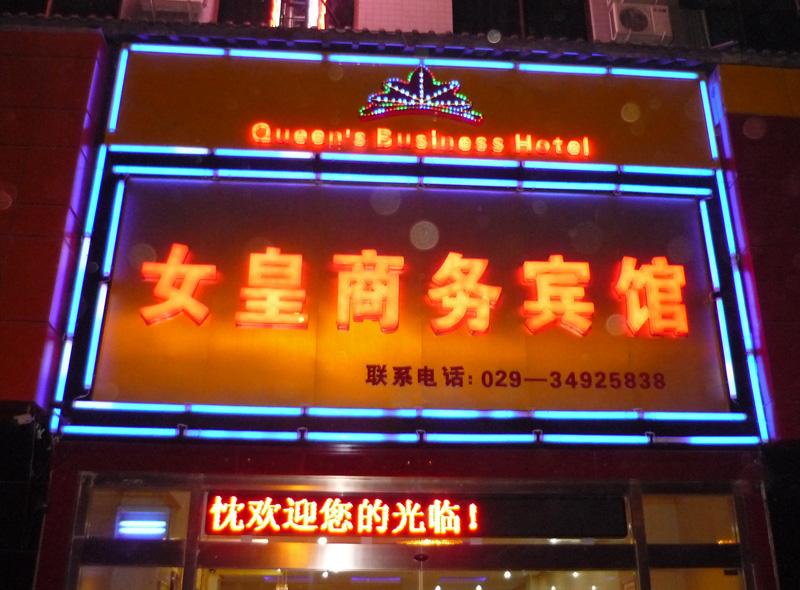 女皇商务宾馆
