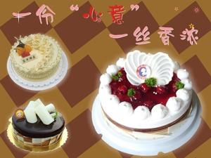 吉吉熊比萨、蛋糕店