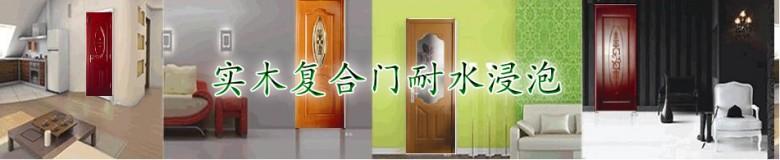 青岛顺福木业