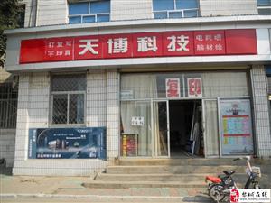 山西省长治市黎城县天博科技