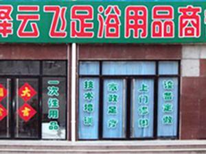 菏�呻��w足浴用品商行 5637717