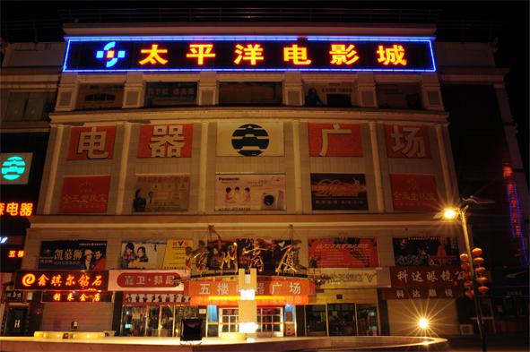 武威太平洋电影城