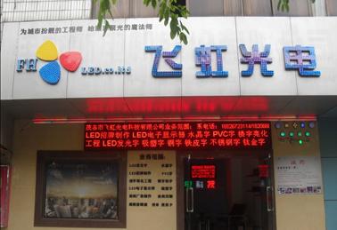茂名市飞虹光电科技有限公司十月特推出优惠活动