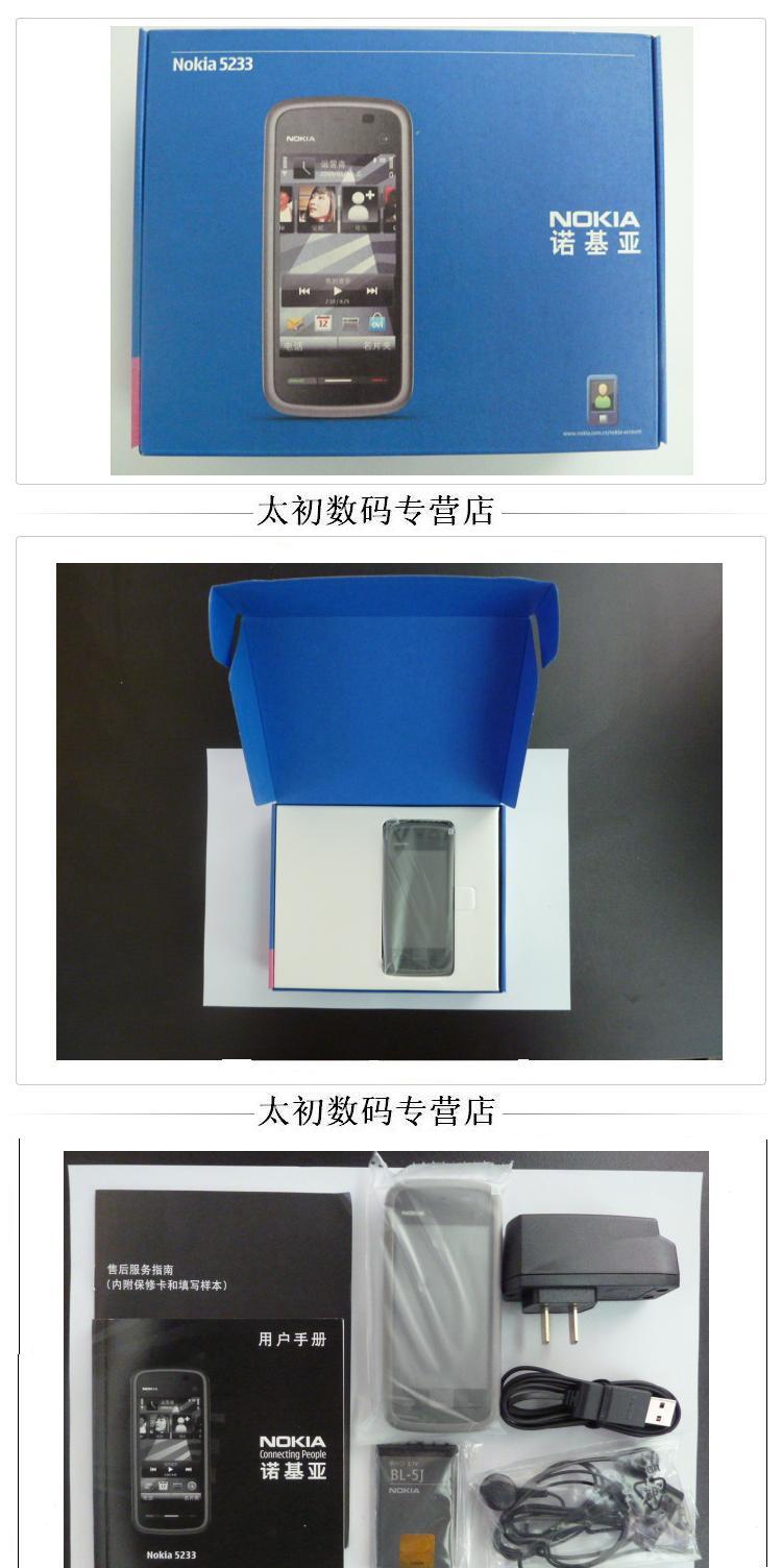 诺基亚5233 99成新 低价出售。只要700元