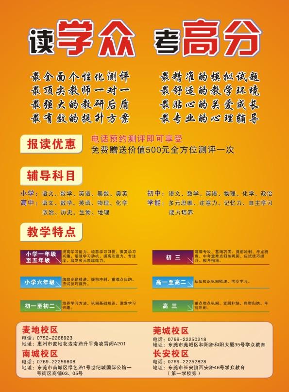 惠州教育,1对1个教育,中小学课外辅导,惠州学众