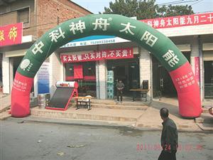 中科神舟太阳能赤水程家店