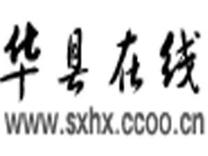 华县在线网络运营中心