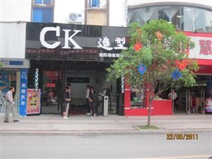 南丹CK造型