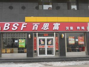 古县百思富休闲快餐厅